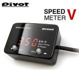 多功能数字speedometerpivot(枢)限制器切割功能付! speedometer「SPEED METER V」civic FD1[pivot(ピボット) 多機能 スピードメーター シビック FD1   (ピボット SPEED METER V)]