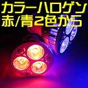 【あす楽対応】LEDカラーハロゲンランプ E11口金 調光器対応 4W型 LEDハロゲン LED青 LED赤