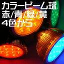 【あす楽対応】LEDカラービームライト 防水 E26口金 24ワット高照度タイプ