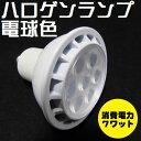 【あす楽対応】LEDハロゲンランプ E11口金 7W型