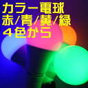 【あす楽対応】LEDカラー電球 E26口金 調光器対応 9W型 4色