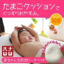 【23%OFF◆送料無料】たまごクッション 赤ちゃんベッド カバー付 ビーズクッション 補充 国産 授乳クッション