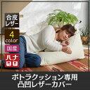 【レザー生地】ポトラクッション専用レザーカバー(日本製)