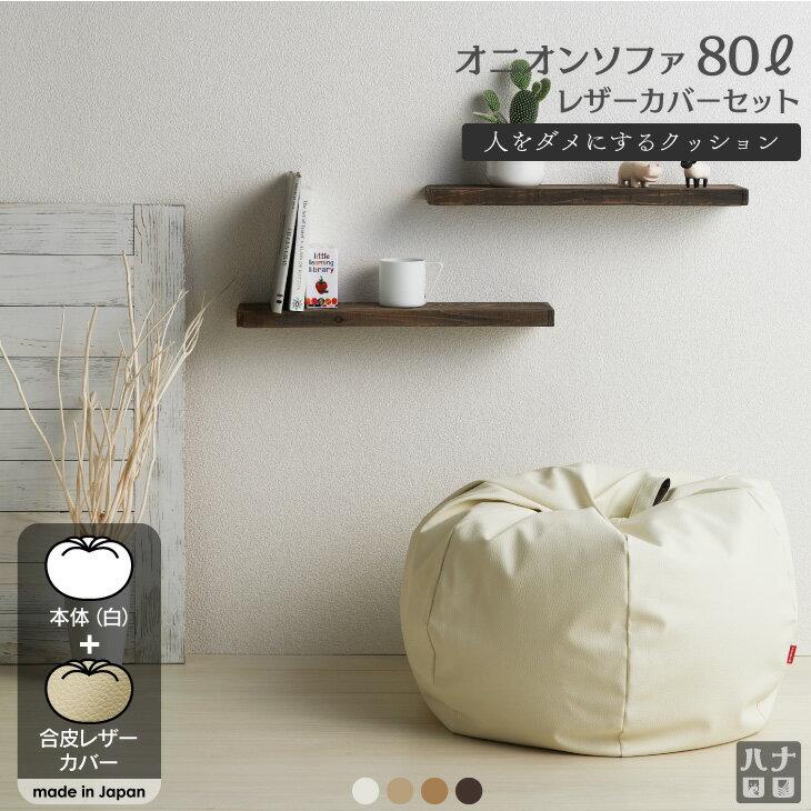 RoomClip商品情報 - 人をダメにするクッション〈商標登録〉レザーカバーセットオニオン80リットル【セット商品】ビーズクッション 補充 大きい 日本製 おしゃれ