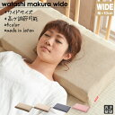 【ワイドサイズ】【30%OFF】◆わたしまくらワイド◆ カバー付き高さ調節できる枕です