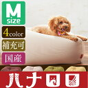 Mサイズ 補充できる犬用ビーズクッション ドッグクッションMサイズ 犬用ベッド 国産 工場直販 ジャンボ ワンちゃん 犬 小型犬 中型犬