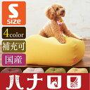 ワンちゃんもよろこぶモチモチふわふわなドッグクッションです。ビーズがへたっても詰め足しできるます!超小型犬〜小型犬対応サイズです。
