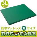 【送料無料】ドッグケア 防水マットレス 3Lサイズ 床ずれ予防 介護 清潔 国産 大型犬〜超大型犬対応