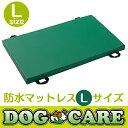 【送料無料】ドッグケア 防水マットレス Lサイズ 床ずれ予防 介護 清潔 国産 小型犬〜中型犬対応