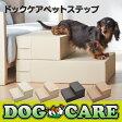 【送料無料】ペットステップ ドッグステップ 安心安全に上り下りできる! 犬 階段 高反発 レザー 清潔 国産