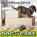 ペットステップ ドッグステップ レザー 階段 犬 ペット用品 安心 高反発 清潔 日本製 職人の手仕事【送料無料】[ss]