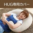 【専用カバー】HUG専用カバー ビーズクッション カバー 替えカバー 国産