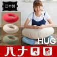 【25%OFF】 ビーズクッション HUG 国産 抱き枕 授乳クッション ビーズクッション 補充 ビーズクッション カバー