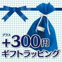 ギフトラッピング GIFT wrapping 日本製 職人の...