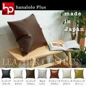 hanalolo Plus レザークッション 国産 レザー