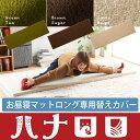 【パイル素材】お昼寝マット専用カバー(日本製)