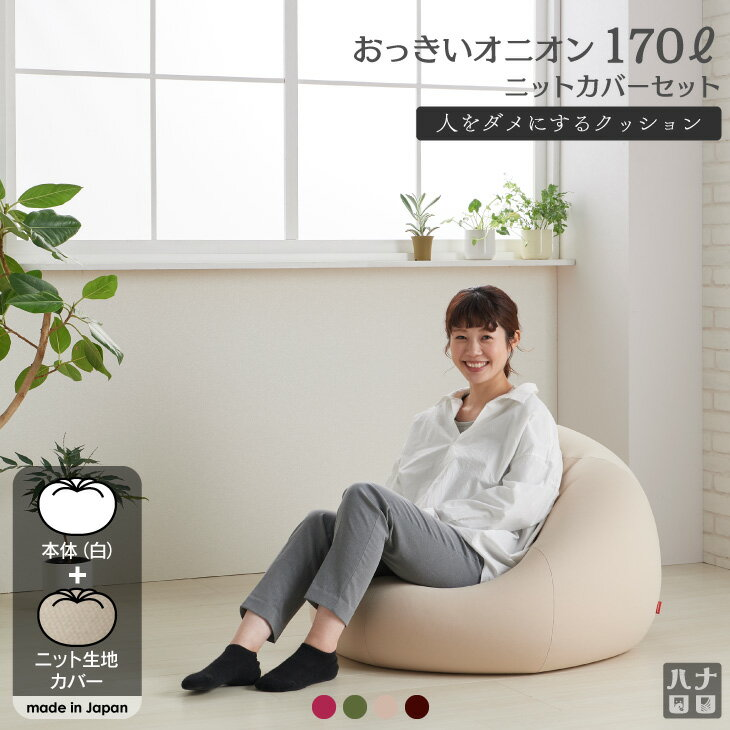 RoomClip商品情報 - 人をダメにするクッション〈商標登録〉ニットカバーセット おっきいオニオン170リットル【セット商品】ビーズクッション 補充 大きい 特大 日本製 おしゃれ