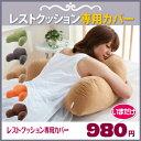 【スエード】レストクッション専用カバー(日本製)