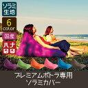 【ソラミ生地】プレミアムポトラ[L]専用ソラミカバー(日本製)