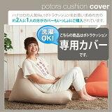 【4段スムース】ポトラクッション[M]専用カバー(日本製)