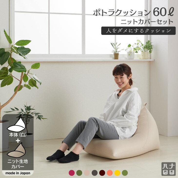 RoomClip商品情報 - 人をダメにするクッション〈商標登録〉ニットカバーセットポトラ60リットル【セット商品】ビーズクッション 補充 大きい 日本製 おしゃれ