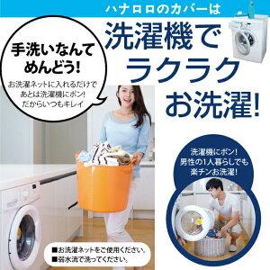 ポトラクッション専用パイル地カバー洗濯可涼しいタオル地【国産】【工場直販】