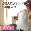 詰替え用ブレンドわた 500g【詰め替え】
