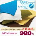 【パイル素材】ざぶクッション専用カバー(日本製)
