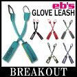 15-16 eb's/エビス GLOVE LEASH グローブリーシュ グローブ 手袋 メンズ レディース スノーボード