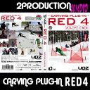 カービングプラグイン RED4 carving plug-in アルペン スノーボードDVD 川口晃平 レース 送料無料 ネコポス対応!