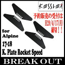 17-18 KESSLER / ケスラー K.Plate Rocket Speed スノーボード アルペン プレート 予約限定受付4月17日(月)締切!