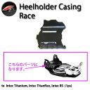 F2 / エフツーHeelholder Casing Race アルペン スノーボード