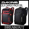 15-16 DAKINE ダカイン DLX CARGO PACK 55L ブーツケース スノーボード バックパック