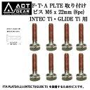 ACT GEAR / アクトギア FTA PLATE対応 ボード取付ビスM6 x 22mm 8pc