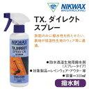 NIKWAX / ニクワックス TX.DIRECT SPRAY ON ダイレクト スプレー 強力防水剤 撥水 スノーボードウェア ウエア