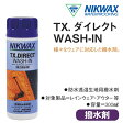 NIKWAX / ニクワックス TX.DERECT WASH IN ダイレクト ウォッシュイン 強力撥水剤 防水 スノーボードウェア ウエア