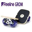 �t���[���C���X�P�[�g�O�����@Freeline Skate New Grom ���S�Ҍ�t���[���C��