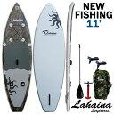 SUP サップ インフレータブルパドルボード ラハイナフィッシング / LAHAINA NEW FISHING 11' 釣り用SUP カモ/グレー スタンドアップパドルボード