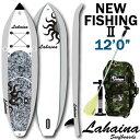 10月下旬入荷予定 SUP インフレータブルパドルボード ラハイナ / LAHAINA NEW FISHING2 12'0 釣り用SUP グレイ ホワイト スタンドアップパドルボード 予約商品