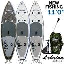 SUP サップ インフレータブルパドルボード ラハイナフィッシング / LAHAINA NEW FISHING 11' 釣り用SUP スタンドアップパドルボード