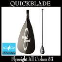 クイックブレード カーボンパドル QuickBlade Flyweight All Carbon 83 フライウェイト オールカーボン パドルボード SUP サップ