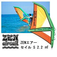 【ポイント2倍!クーポン配布中】ゼン エアー セイル Sサイズ 2.2 ZEN AIR SAIL パドルボードウィンドサーフィンの画像