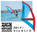 【店内ポイント最大20倍!】ゼン エアー セイル Mサイズ 3.2 ZEN AIR SAIL パドルボードウィンドサーフィン