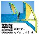 【店内ポイント最大20倍!】ゼン エアー セイル Lサイズ 4.2 ZEN AIR SAIL パドルボードウィンドサーフィン