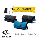 RESTUBE / レスチューブ 緊急浮力体 SUP サップ スタンドアップパドルボード カヤック シュノーケリング ボート マリンスポーツ