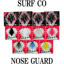 即出荷 SURFCO HAWAII DIAMOND TIP NOSE GUARD / ダイヤモンドチップ ノーズガード ショートボード用 サーフィン サーフボード メール..