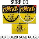 SURFCO HAWAII NOSE GUARD / ノーズガード ファンボード用 サーフィン サーフボード