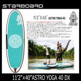 2015 ����ե졼���֥�ѥɥ�ܡ��� �������ܡ��� / STARBOARD 11��2 �� 40 ASTRO YOGA 40 DELUXE SUP