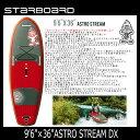 2015 STARBOARD 9'6×36 ASTRO STREAM DELUXE / スターボード ストリーム デラックス インフレータブル パドルボード SUP