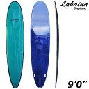 サーフボード ラハイナ / LAHAINA 9'0 ロングボード 青 グリーンマーブル